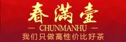 春满壶(Chunmanhu)logo