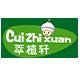 萃植轩logo