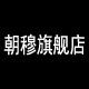 朝穆logo