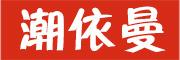 潮依曼logo