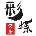 彩蝶家居logo