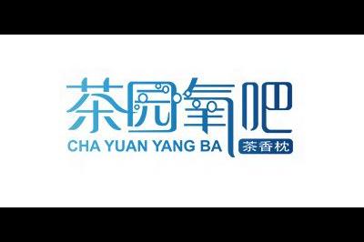 茶园氧吧logo