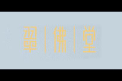 翠佛堂logo