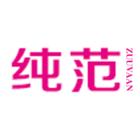 纯范logo