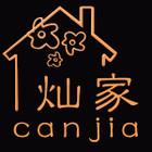 灿家logo