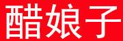 醋娘子logo