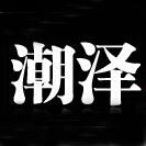 潮泽鞋类logo