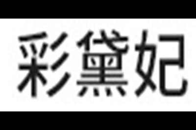 彩黛妃logo