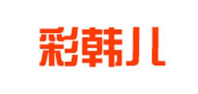彩韩儿logo