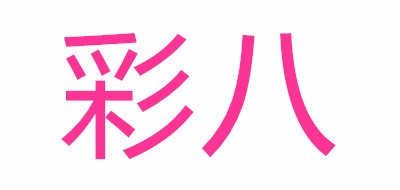 彩八logo