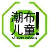 潮儿布童logo