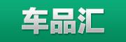 车品汇logo