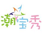 潮宝秀运动logo