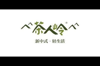 茶人岭logo
