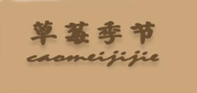 草莓季节logo