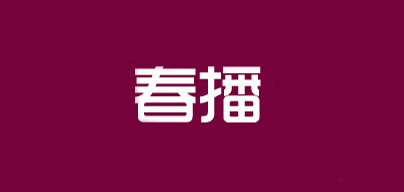 春播logo