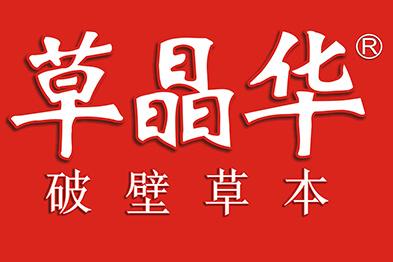 草晶华logo