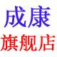 成康logo