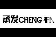 承发logo