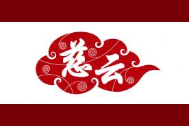 慈云logo