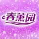 春薰园logo