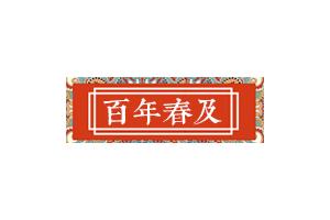 春及logo
