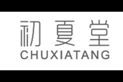 初夏堂logo