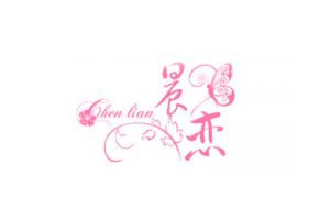晨恋logo