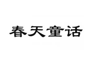 春天童话logo