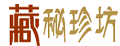 藏秘珍坊logo