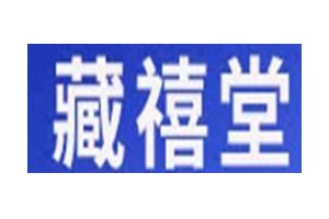 藏禧堂logo