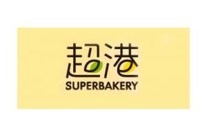超港(SUPERBAKERY)logo