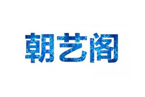 朝艺阁logo