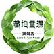 藏地雪源logo