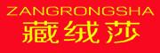 藏绒莎(Zangrongsha)logo