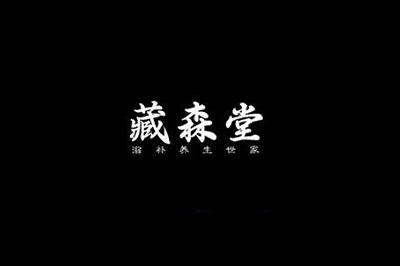 藏森堂logo