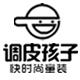 调皮孩子童装logo