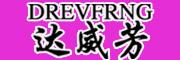 达威芳logo