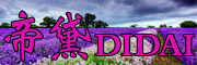 帝黛logo