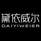 黛依威尔logo