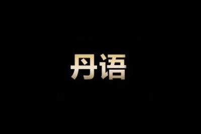 丹语logo
