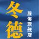 冬德服饰logo