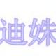 迪姝logo
