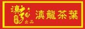 滇龙logo