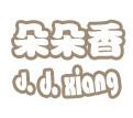 朵朵香母婴logo