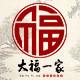 大福一家logo