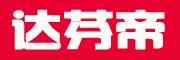 达芬帝logo