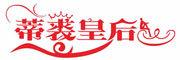 蒂裘皇后logo