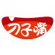 刀子嘴食品logo