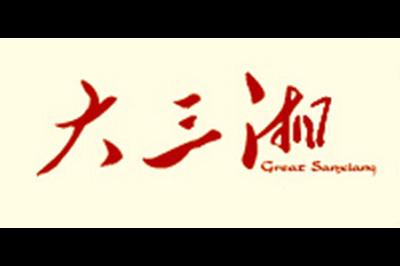 大三湘logo